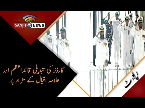 Change of Guards In Mizar of Quaid and Allama Iqbal