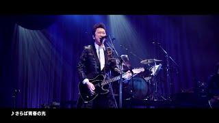 """布袋寅泰 / HOTEI 「さらば青春の光」 from『40th ANNIVERSARY Live """"Message from Budokan""""』-teaser#4-"""