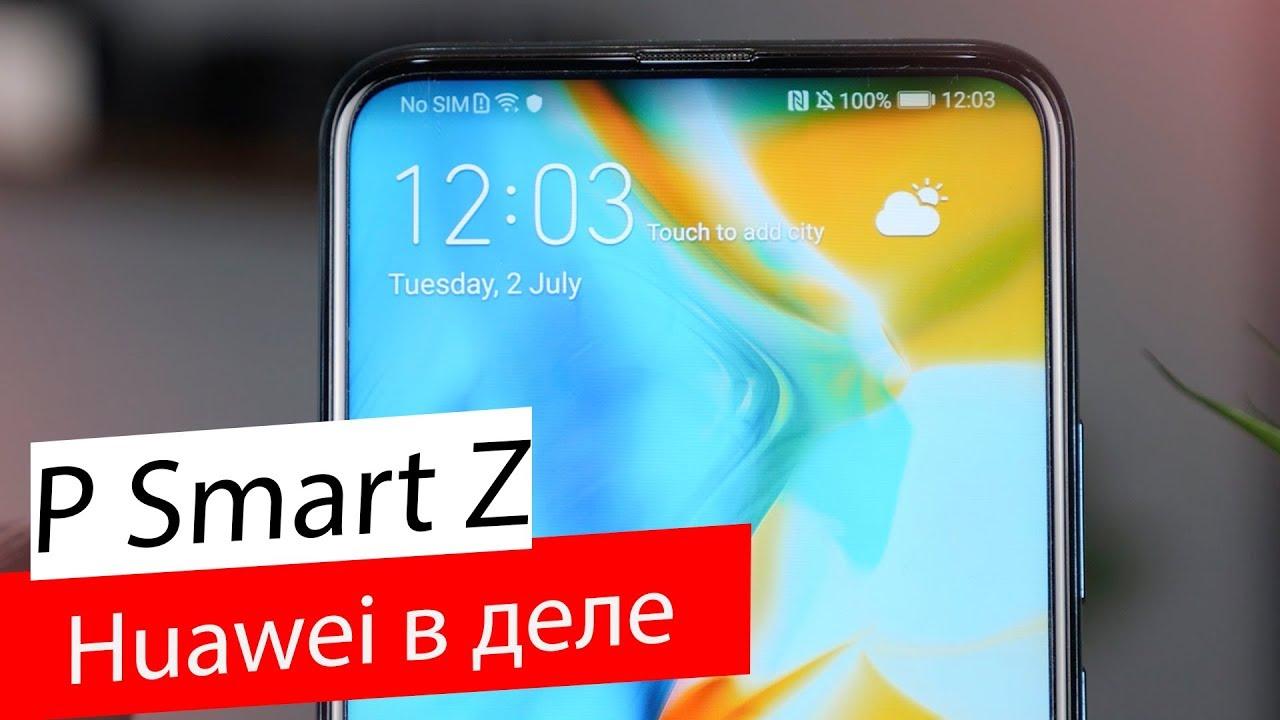 Снова в деле: Обзор Huawei P Smart Z — лучший за свою цену?