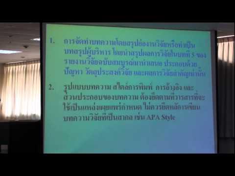 ประชุมเสวนา มโนทัศน์ที่คลาดเคลื่อน ในการวิจัยการศึกษา 4/4