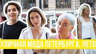 Что надето #8 | Летняя уличная мода Санкт-Петербурга