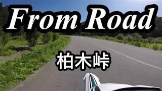 R268 柏木峠 楢下高畠線 山形県東置賜郡高畠町 セロー バイク ツーリング 車載動画