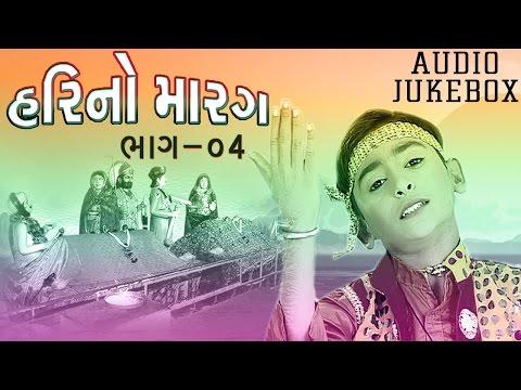 Hari Bharwad | Paap Taru Prakash Jadeja | Hari No Marag Part 4 | Jesal Toral Bhajan | Audio JUKEBOX