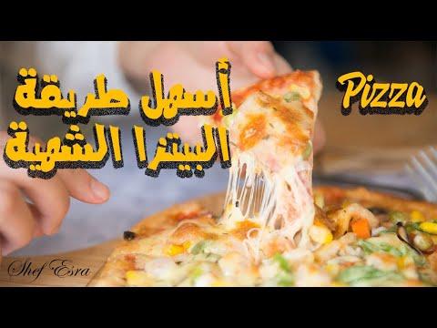صورة  طريقة عمل البيتزا pizza اسهل طريقة لعمل البيتزا الشهية والطرية .وسر نجاح العجينة مع صوص الاصلي الطعم خرافي 🍕🥫😋 طريقة عمل البيتزا من يوتيوب
