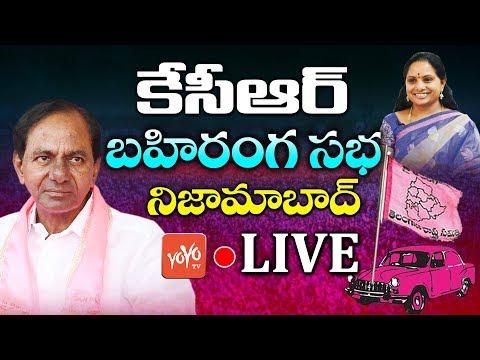 CM KCR LIVE | TRS Public Meeting - Nizamabad | Parliament Election 2019 | MP Kavitha LIVE | YOYO TV