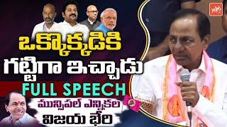 CM KCR Full Speech On Telangana Municipal Elections 2020 Results | TRS | KTR