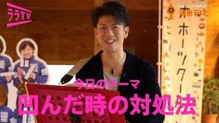 山田賢明のララTV Vol.7「凹んだ時の対処法」