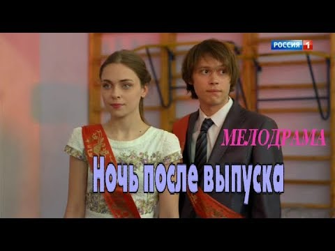 Ночь после выпуска ( 2017). Мелодрама, драма 1,2,3,4, серии  Русские сериалы