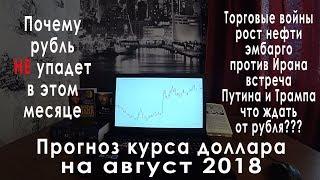 Прогноз курса доллара на август 2018: доллар рубль, рост нефти и курс валюты рубля евро Путин-Трамп