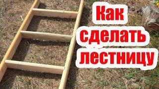 видео Как сделать деревянную лестницу своими руками