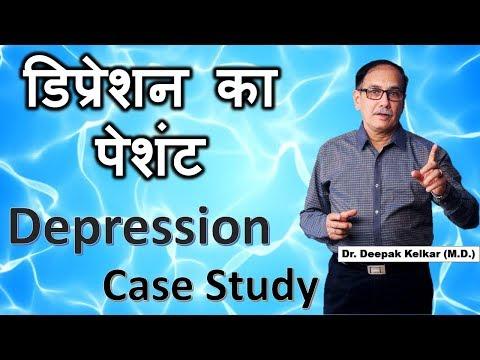 Depression - Case Study- डिप्रेशन का पेशंट Motivational Video  by Dr. Deepak Kelkar