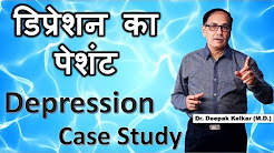 Depression - Case Study- डिप्रेशन का पेशंट Motivational Video  by Dr. Deepak Kelkar