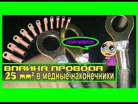 Впайка (ОБЖИМ) провода сечением 25мм^2 в медные наконечники