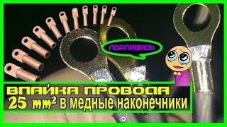 Впайка (ОБЖИМ) провода сечением 25мм^2 в медные наконечники(, 2013-12-11T19:33:32.000Z)