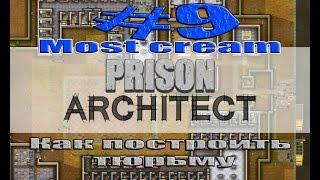 Prison Architect - Как построить тюрьму - Alpha 23 - #9 Thumbnail