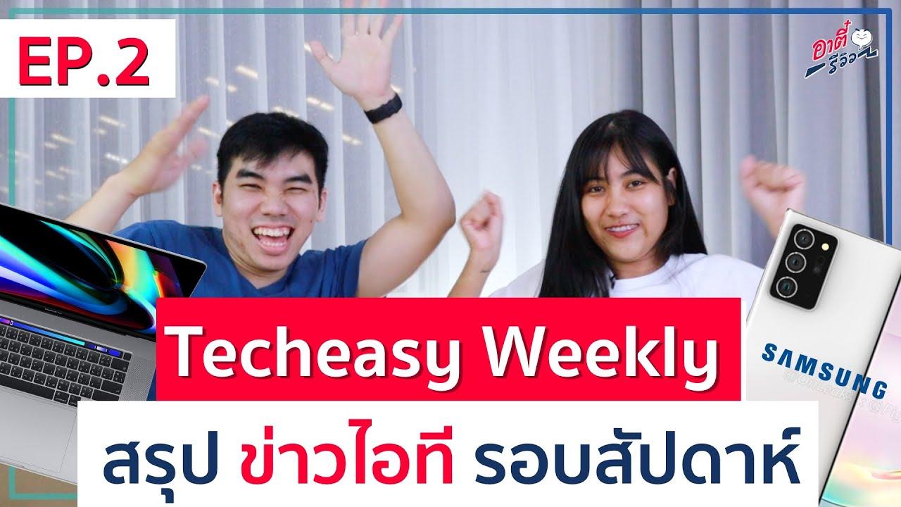 ลือ!! ซัมซุงจะเลียนแบบ Apple / intel เปิดตัว Thunderbolt ใหม่ และข่าวอื่นๆ  | Techeasy Weekly EP.2