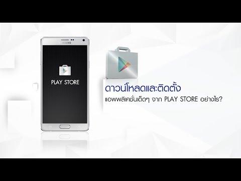 [How To] วิธีดาวน์โหลด และติดตั้ง App จาก Google Play Store