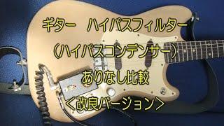 ギター ハイパスフィルター ありなし比較(改良版) guitar highpass filte