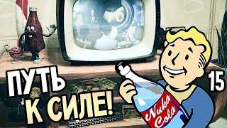 Fallout 76 ► Прохождение на русском #15 ► ПУТЬ К СИЛЕ!