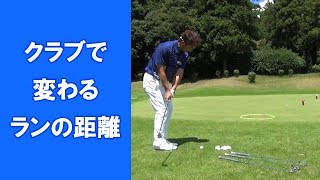 【長岡プロのゴルフレッスン】クラブで変わるランの距離