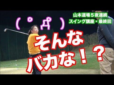 【最終回!!】そんなバカな!?ゴルフスイング禁断の切り返しの極意は選手もびっくり!?