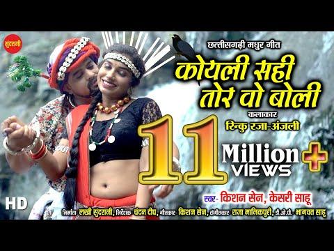Koyali Sahi Tor Vo Boli - कोयलीसहीतोरवोबोली| Kishan Sen & Keshari Sahu | New CG Song - HD Video