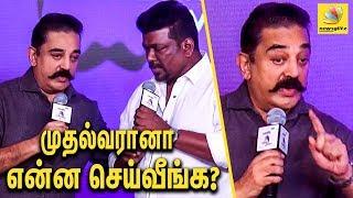 முதல்வரானா என்ன செய்வீங்க? : Parthiban back to back Question to Kamal Hassan   Latest News