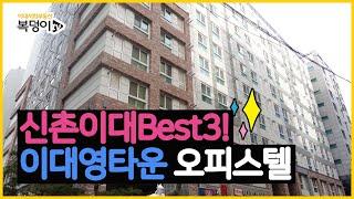 [복덩이TV]신촌이대Best3오피스텔! 이대영타운오피스…