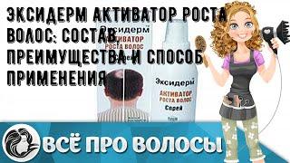 Эксидерм активатор роста волос состав преимущества и способ применения
