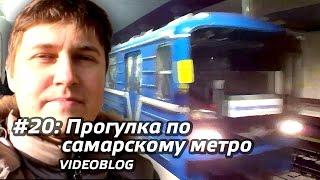 20   Прогулка по самарскому метро