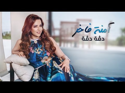 Emna Fakher - Dagga Dagga - Official Lyrics Video / آمنة فاخر - دڤة دڤة