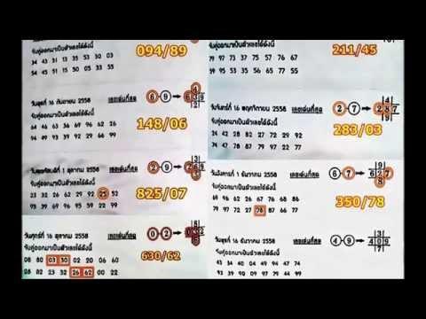 เลขเด็ด 17/12/58 เลขเด่นที่สุด หวย งวดวันที่ 17 ธันวาคม 2558