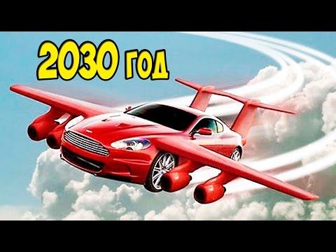 Топ 10 САМЫХ НЕВЕРОЯТНЫХ ТЕХНОЛОГИЙ БУДУЩЕГО ДО 2030 ГОДА!