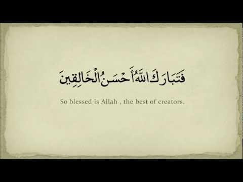 Surah Mu'minun | Sa'ad Al Ghamdi سورة المؤمنون | سعد الغامدي