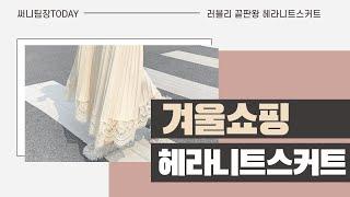 [써니팀장TODAY] 겨울에도 예쁘게 스커트로 스타일링…