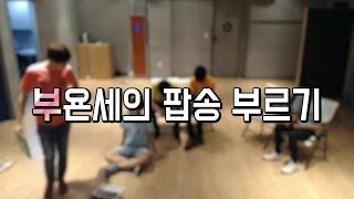 [세븐틴/승관,지수] 부욘세의 팝송 부르기 (자막 ver)