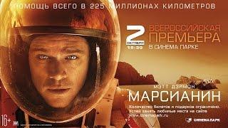 «Марсианин» — всероссийская премьера в СИНЕМА ПАРК