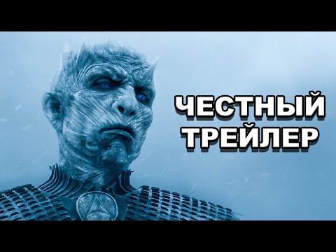 Честный трейлер | «Игра Престолов» (сезоны 6-8) / Honest Trailers | Game Of Thrones [rus]