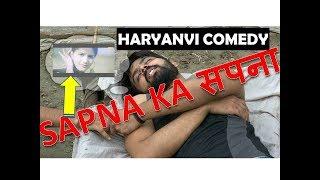 Sapna का सपना ॥ haryanvi comedy haryanavi 2017  #khaas dabas