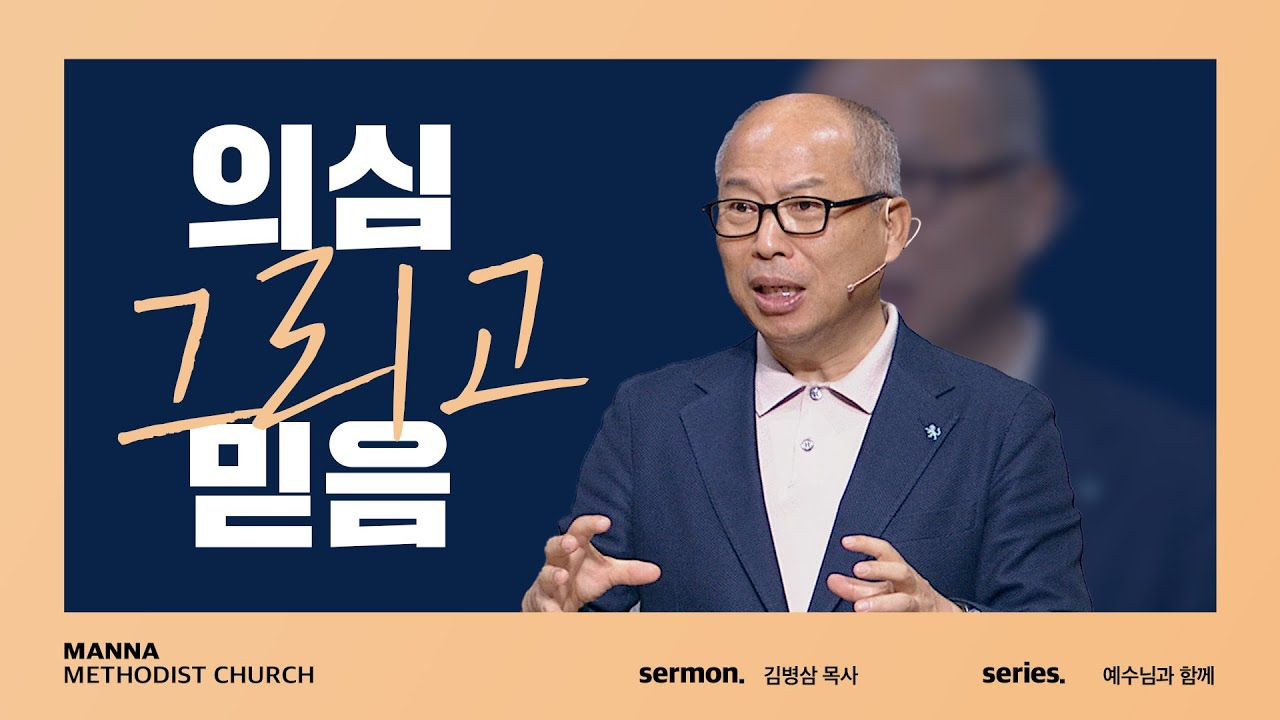 만나교회 [주일예배] 믿음 없는 자가 되지 마라! - 김병삼 목사
