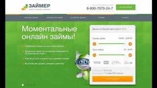 видео Деньги в долг под расписку в Барнауле: помощь в получении и частные кредиторы