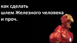 Как сделать шлем Железного человека и проч.(, 2013-05-20T16:46:12.000Z)