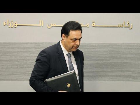 رئيس الوزراء اللبناني يقترح إجراء انتخابات نيابية مبكرة لاحتواء الغضب الشعبي المتصاعد  - نشر قبل 12 ساعة