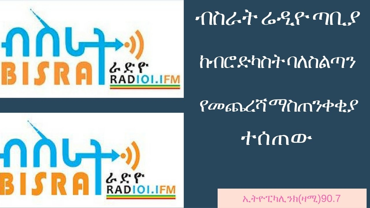 Ethiopian Bisrat FM given a last Warning from Broadcast Authority