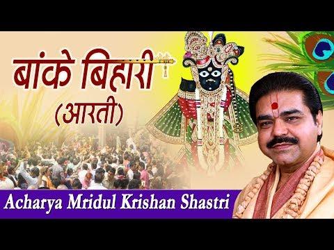 बांके बिहारी आरती ! Banke Bihari Teri Aarti Gaun !  Mridul Krishna Shastri Ji #Banke Bihari Music