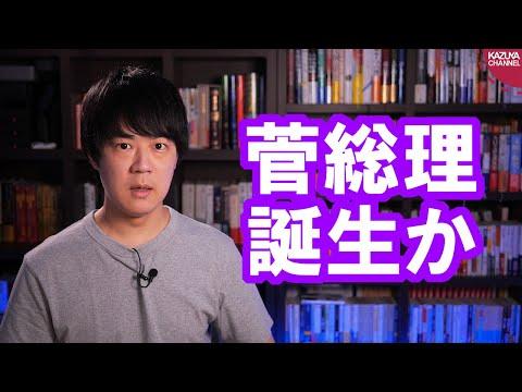 2020/08/31 二階・麻生派が支持へ、河野太郎出馬断念