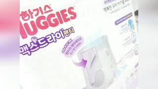 ❤하기스 맥스드라이팬티기저귀추천/흡수력좋은 밤기저귀추천…
