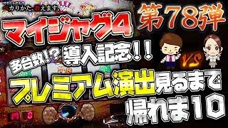 第78回【㊗マイジャグ4導入記念】オカルト店長vsたまちゃん!プレミアム演出出すまで帰れま10!