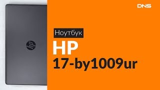 Розпакування ноутбука HP 17-by1009ur / Unboxing HP 17-by1009ur