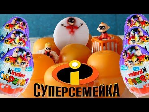 ТОЛЬКО КОЛЛЕКЦИЯ! Киндер Сюрпризы СУПЕРСЕМЕЙКА 2